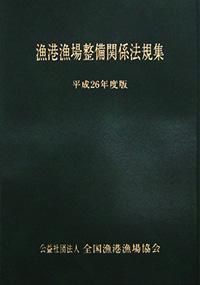 漁港漁場整備関係法規集 平成26年度版