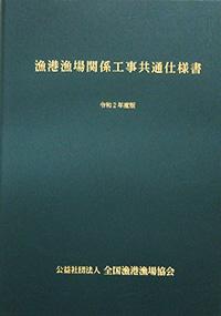 漁港漁場関係工事共通仕様書 令和2年度版
