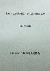 船舶および機械器具等の損料算定基準 令和2年度版