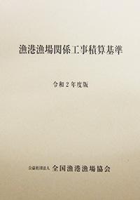 漁港漁場関係工事積算基準 令和2年度版
