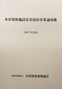 水産関係施設災害復旧事業通知集 令和2年度版
