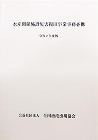 水産関係施設災害復旧事業事務必携 令和2年度版
