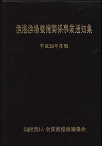 漁港漁場整備関係事業通知集 平成26年度版