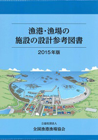 漁港・漁場の施設の設計参考図書 2015年版(増刷版)