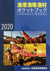 漁港漁場漁村ポケットブック 2020