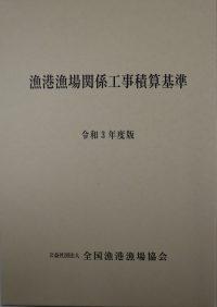 漁港漁場関係工事積算基準(令和3年度版)