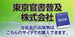 東京官署普及株式会社