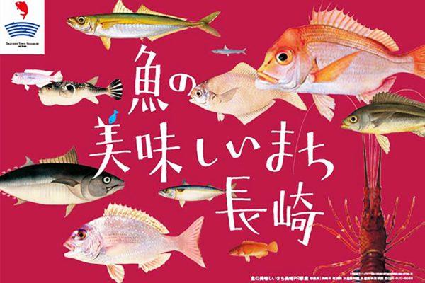 魚の美味しいまち長崎