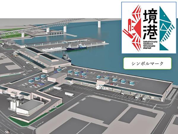境漁港(鳥取県営境港水産物地方卸売市場)の高度衛生管理型市場完成図